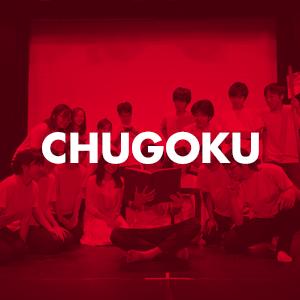 CHUGOKU(岡山大学演劇部)