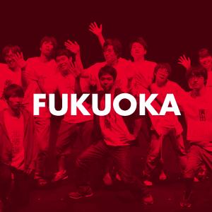 FUKUOKA(一寸先はパルプンテ)