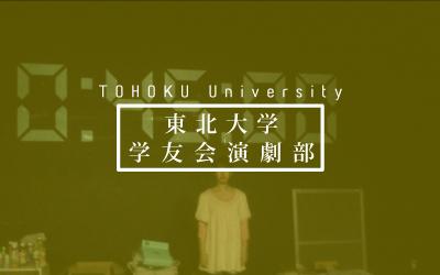 st_tohoku