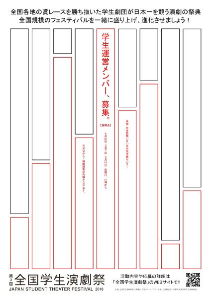 第3回全国学生演劇祭 メンバー募集チラシ-01